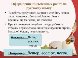 Оформление письменных работ по русскому языку В работе, требующей записи в ст