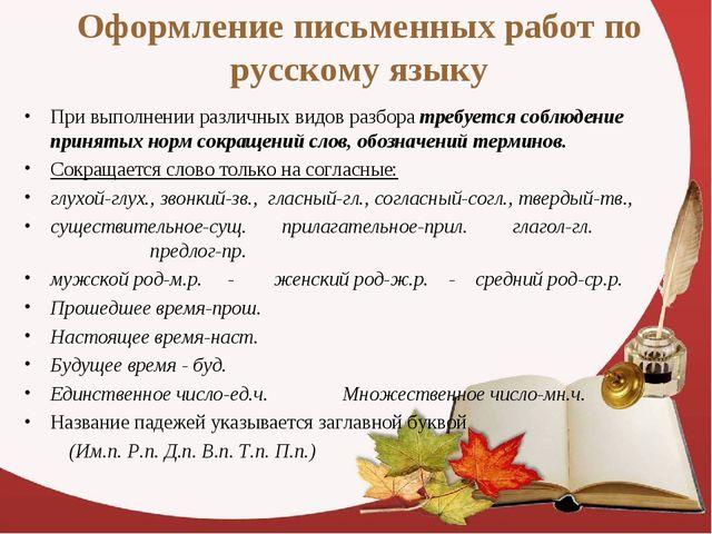 Оформление письменных работ по русскому языку При выполнении различных видов...