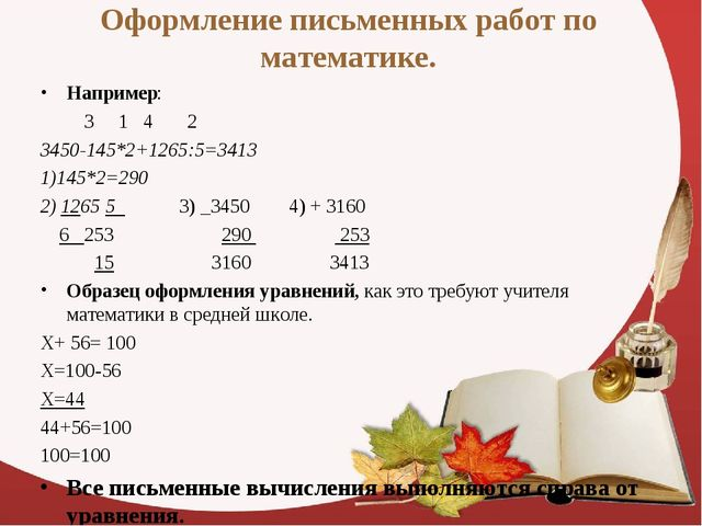 Оформление письменных работ по математике. Например: 3 1 4 2 3450-145*2+1265:...