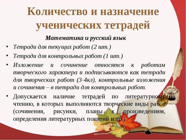 Количество и назначение ученических тетрадей Математика и русский язык Тетрад...