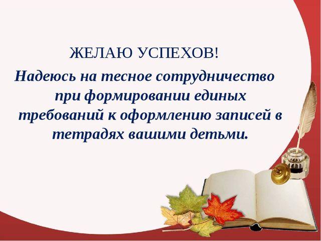 ЖЕЛАЮ УСПЕХОВ! Надеюсь на тесное сотрудничество при формировании единых требо...