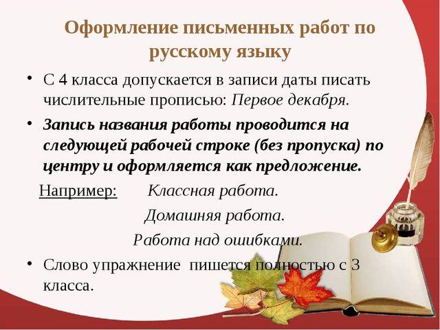 Оформление письменных работ по русскому языку С 4 класса допускается в записи...