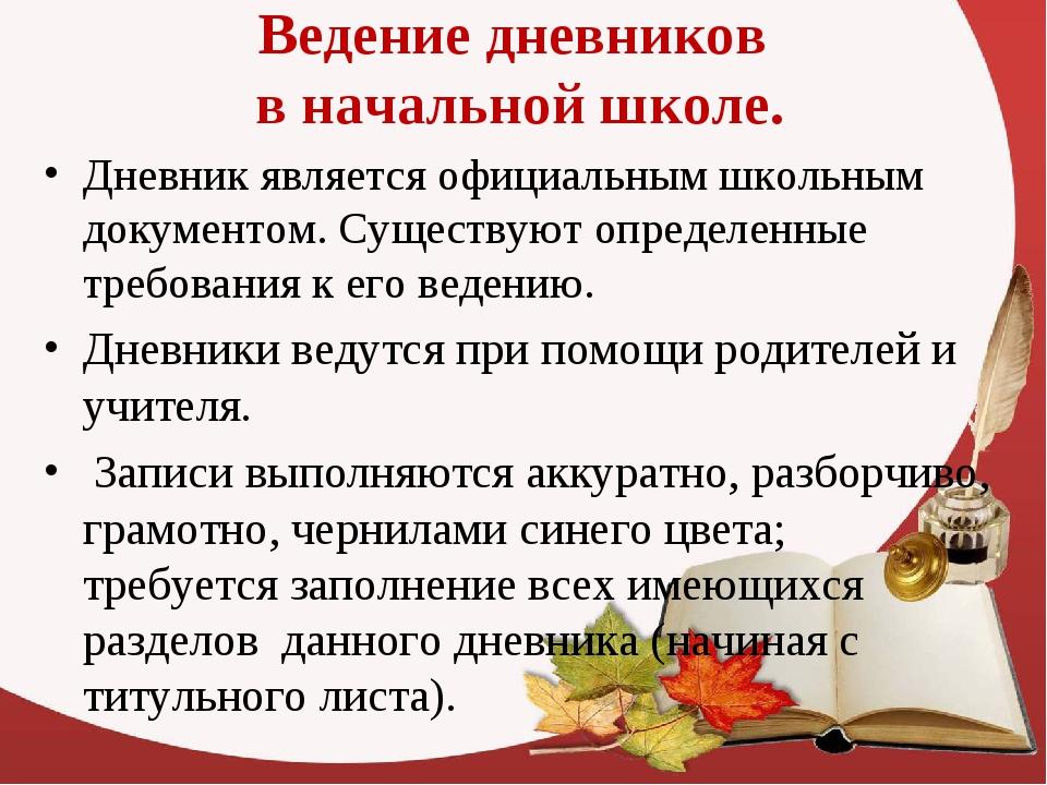 Ведение дневников в начальной школе. Дневник является официальным школьным до...