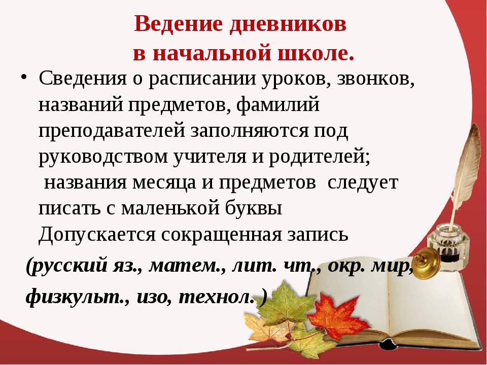 Ведение дневников в начальной школе. Сведения о расписании уроков, звонков, н...