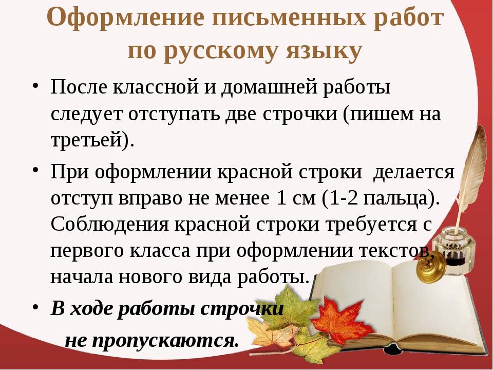 Оформление письменных работ по русскому языку После классной и домашней работ...