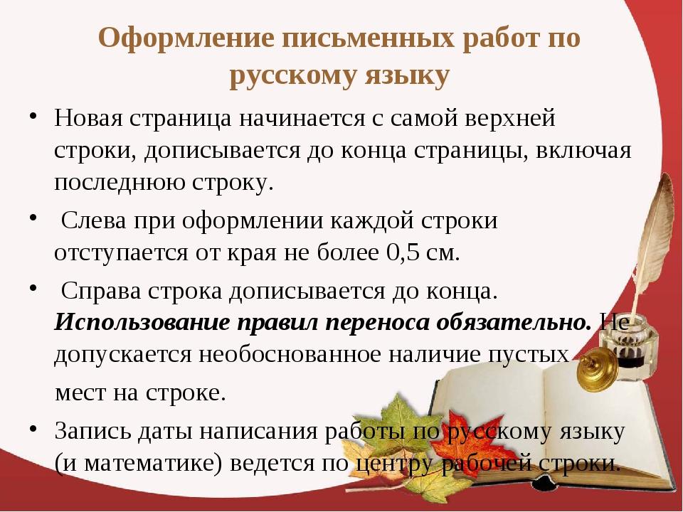 Оформление письменных работ по русскому языку Новая страница начинается с сам...