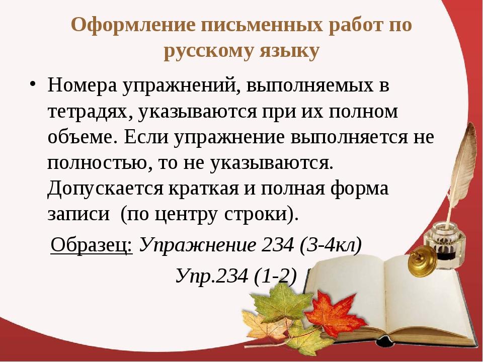 Оформление письменных работ по русскому языку Номера упражнений, выполняемых...