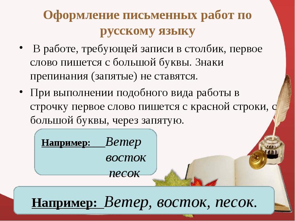 Оформление письменных работ по русскому языку В работе, требующей записи в ст...