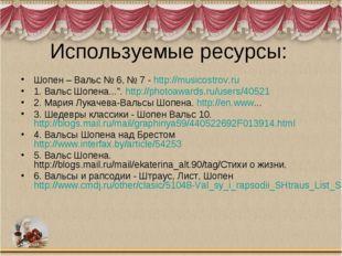 Используемые ресурсы: Шопен – Вальс № 6, № 7 - http://musicostrov.ru 1. Вальс