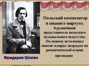 Польский композитор и пианист-виртуоз. Крупнейший представитель польского му
