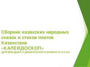 Сборник казахских народных сказок и стихов поэтов Казахстана «КАЛЕЙДОСКОП»