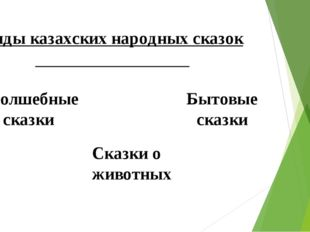Виды казахских народных сказок Волшебные сказки Сказки о животных Бытовые ска