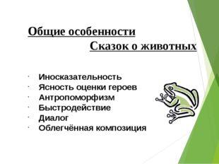 Выводы: Казахские народные сказки богаты своим содержанием, народной мудрость