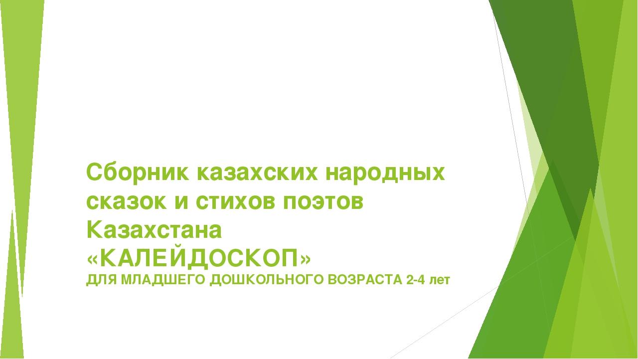 Сборник казахских народных сказок и стихов поэтов Казахстана «КАЛЕЙДОСКОП»...