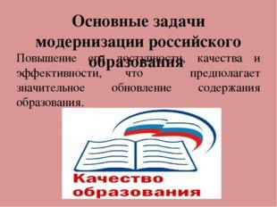 Основные задачи модернизации российского образования Повышение его доступност