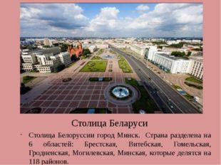 Столица Беларуси Столица Белоруссии город Минск. Страна разделена на 6 област