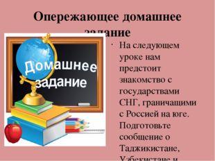 Опережающее домашнее задание На следующем уроке нам предстоит знакомство с го