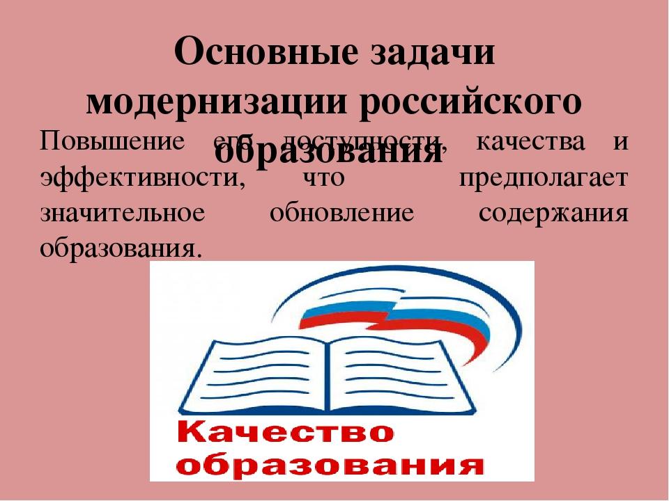 Основные задачи модернизации российского образования Повышение его доступност...