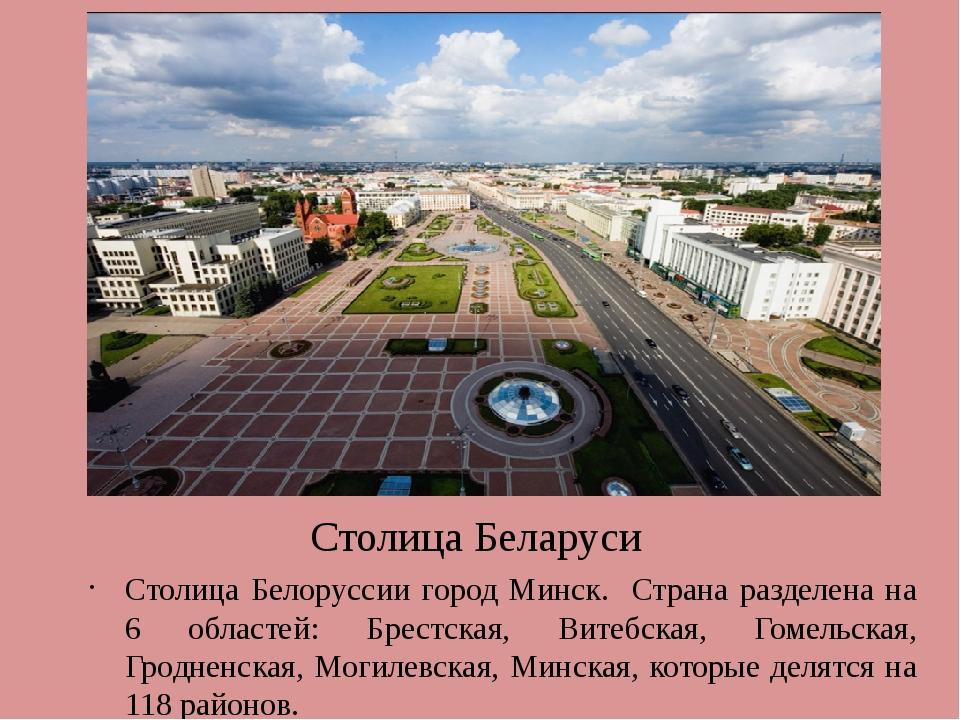 Столица Беларуси Столица Белоруссии город Минск. Страна разделена на 6 област...