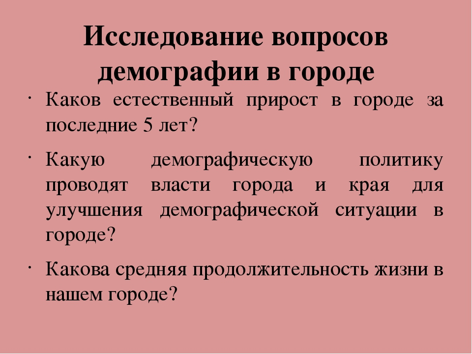 Исследование вопросов демографии в городе Каков естественный прирост в городе...