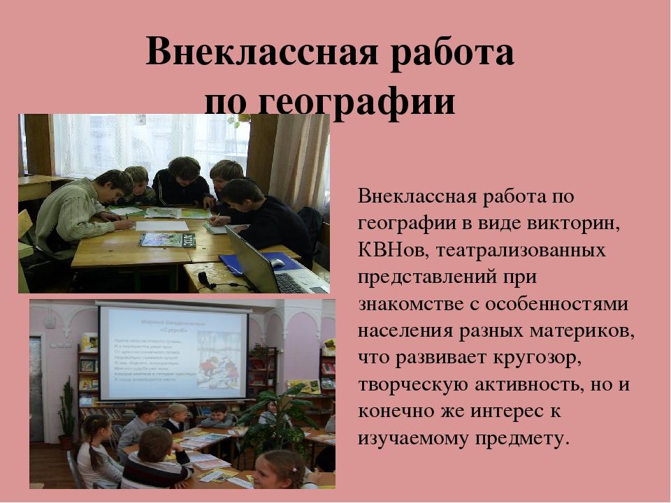 Внеклассная работа по географии Внеклассная работа по географии в виде виктор...