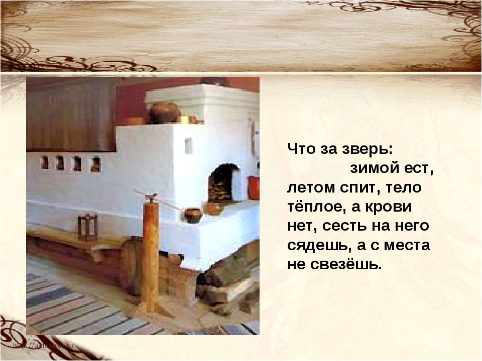 Что за зверь: зимой ест, летом спит, тело тёплое, а крови нет, сесть на него...