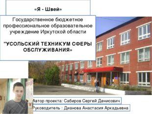 Автор проекта: Сабиров Сергей Денисович Руководитель : Дианова Анастасия Арка