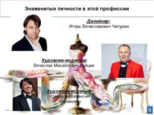 Знаменитые личности в этой профессии 9 Художник-модельер: Юдашкин Валентин Аб