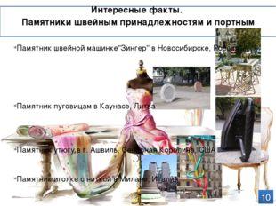 Интересные факты. Памятники швейным принадлежностям и портным 10 Памятник шве