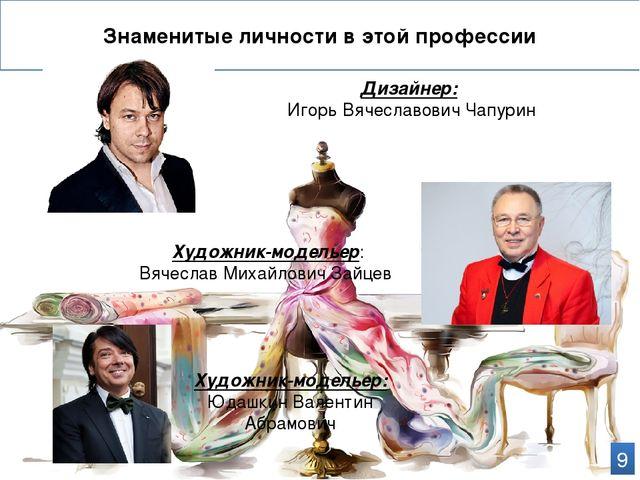 Знаменитые личности в этой профессии 9 Художник-модельер: Юдашкин Валентин Аб...