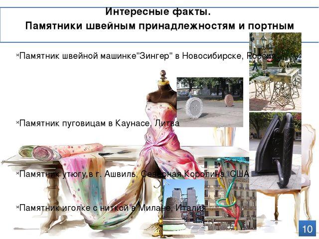 Интересные факты. Памятники швейным принадлежностям и портным 10 Памятник шве...