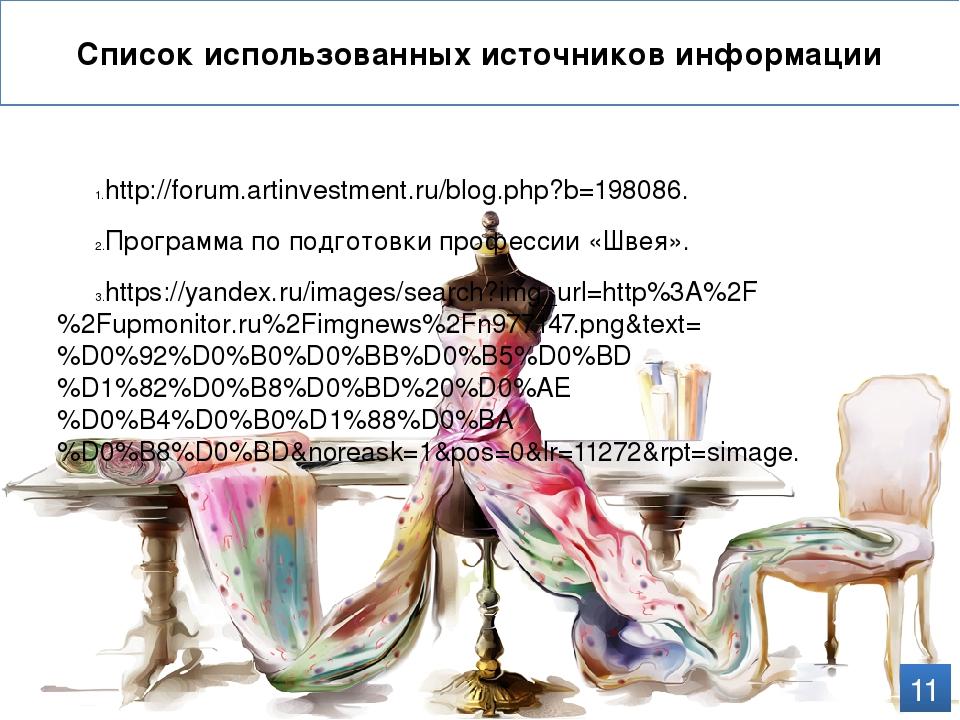 Список использованных источников информации 11 http://forum.artinvestment.ru/...