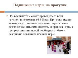 Подвижные игры на прогулке П/и воспитатель может проводить со всей группой и