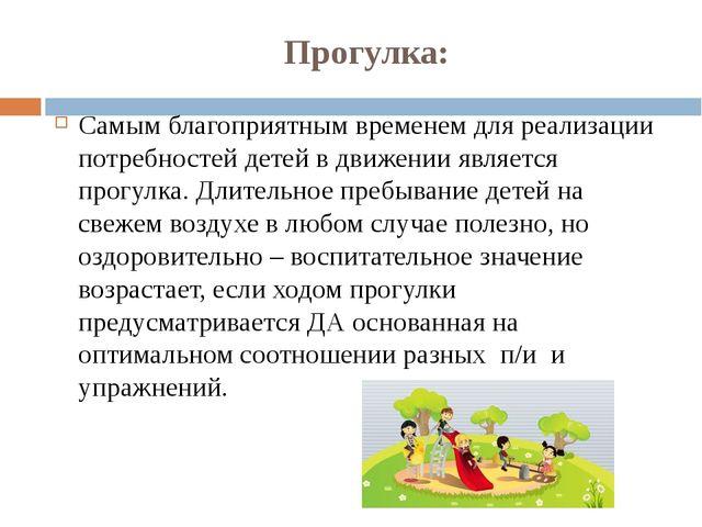 Прогулка: Самым благоприятным временем для реализации потребностей детей в д...