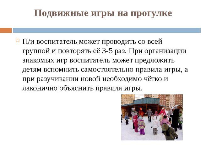Подвижные игры на прогулке П/и воспитатель может проводить со всей группой и...