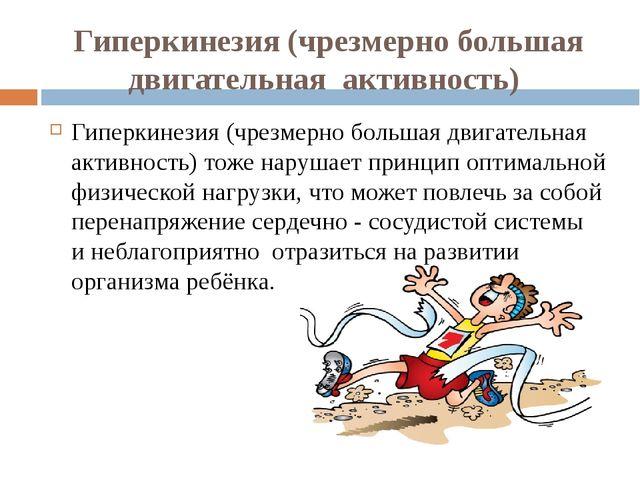 Гиперкинезия (чрезмерно большая двигательная активность) Гиперкинезия (чрезме...