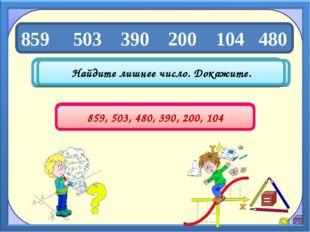 859 503 390 200 104 480 Назовите, сколько в каждом числе сотен, десятков и ед