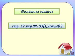 Домашнее задание стр. 17 упр.92, 93(1,2столб.)