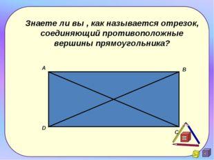 Знаете ли вы , как называется отрезок, соединяющий противоположные вершины пр