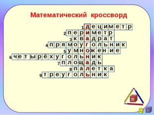 1 Математический кроссворд 2 3 4 5 6 7 8 9 д е ц и м е т р п е р и м е т р к