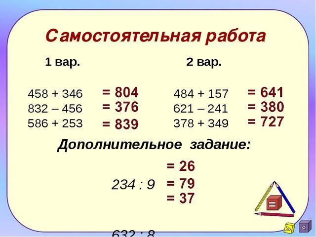 Самостоятельная работа 458 + 346 832 – 456 586 + 253 484 + 157 621 – 241 378...