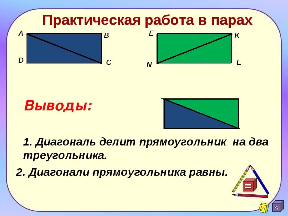 Практическая работа в парах A D B C E K L N Выводы: 1. Диагональ делит прямоу...
