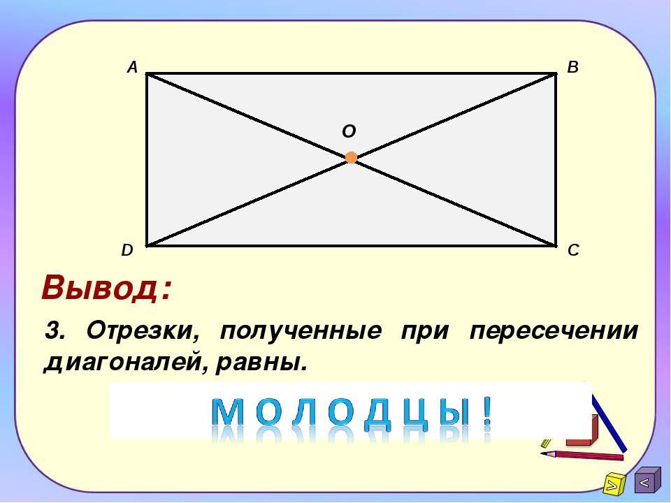 3. Отрезки, полученные при пересечении диагоналей, равны. Вывод: A B D C О