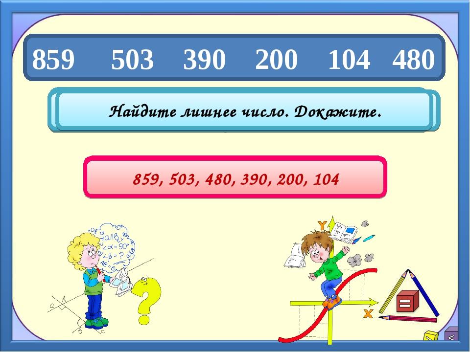 859 503 390 200 104 480 Назовите, сколько в каждом числе сотен, десятков и ед...