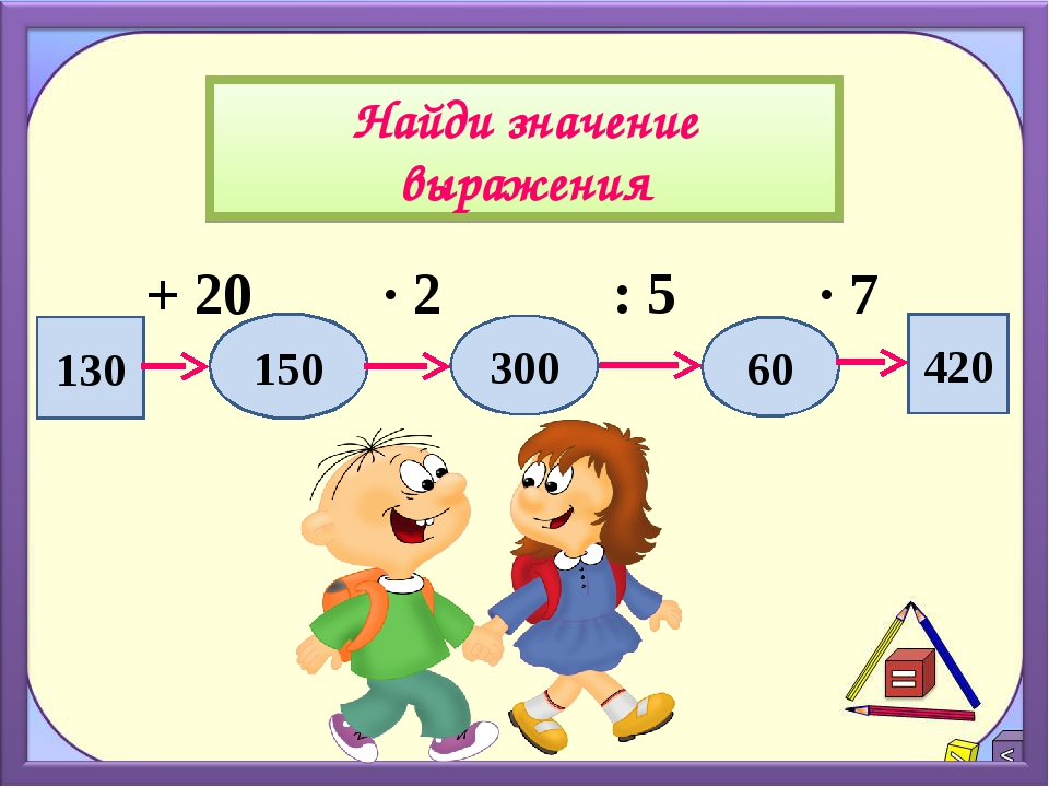 130 150 300 60 420 + 20 · 2 : 5 · 7 Найди значение выражения