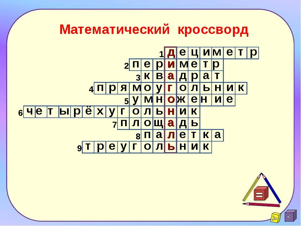 1 Математический кроссворд 2 3 4 5 6 7 8 9 д е ц и м е т р п е р и м е т р к...