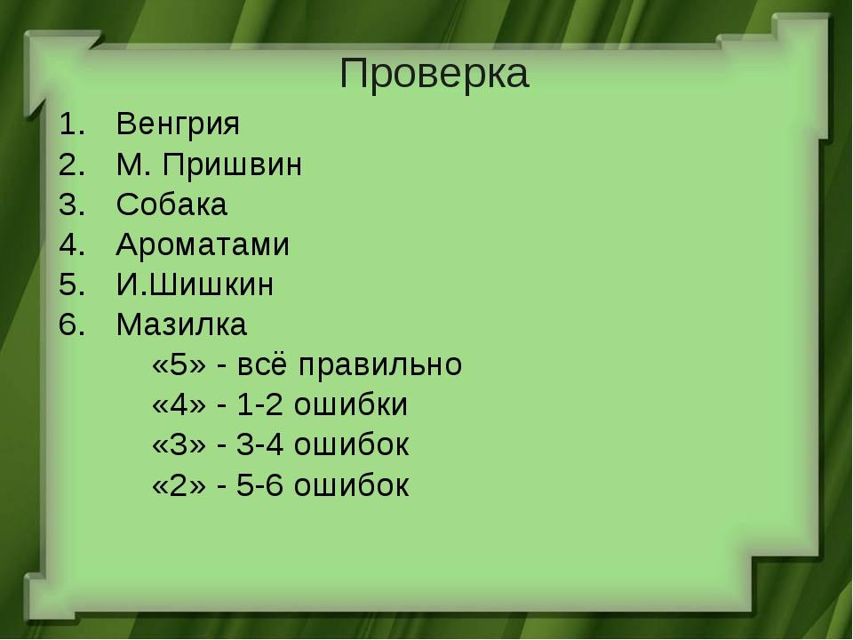Проверка Венгрия М. Пришвин Собака Ароматами И.Шишкин Мазилка «5» - всё прави...