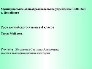 Муниципальное общеобразовательное учреждение СОШ №1 с. Покойного Урок англий