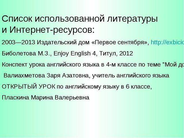 Список использованной литературы и Интернет-ресурсов: 2003—2013 Издательский...