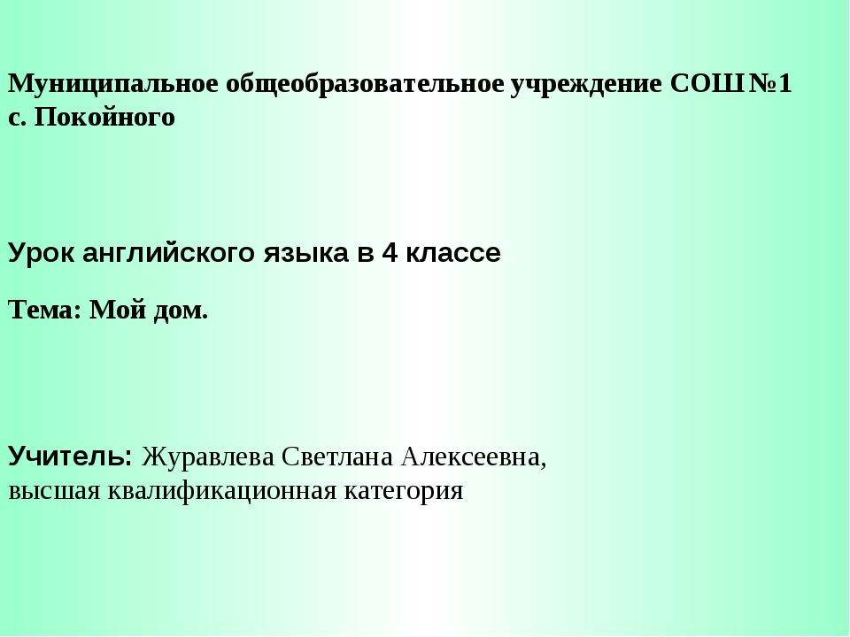 Муниципальное общеобразовательное учреждение СОШ №1 с. Покойного Урок англий...